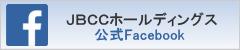 JBCCホールディングス Facebook公式アカウント