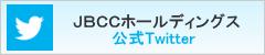 JBCCホールディングス Twitter公式アカウント