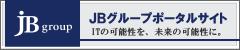 JBグループポータルサイト